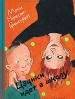 10 книг для детей о школе и школьной жизни