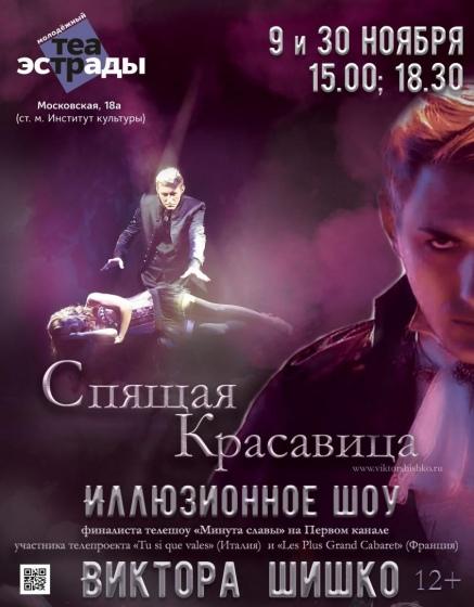Иллюзионное шоу-представление Виктора Шишко «Спящая красавица»