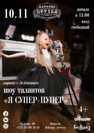 Шоу талантов «Я супер-пупер»