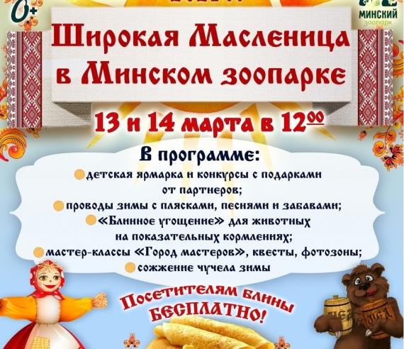 Масленица в Минске: куда сходить с ребенком