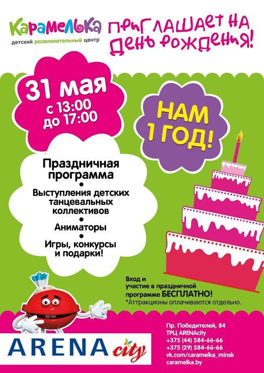Конкурсы и программы для дня рождения