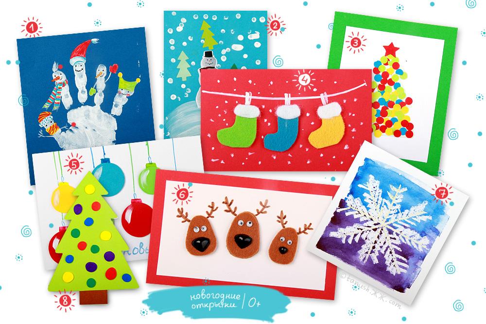 Новогодняя открытка своими руками ребенок